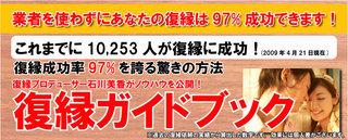 復縁マニュアル決定版.jpg